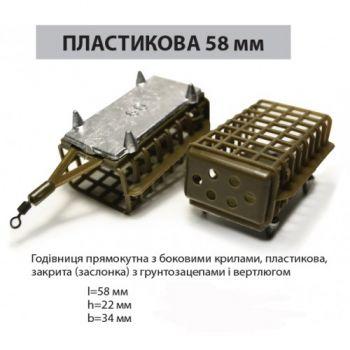 Годівниця фідерна Ай підсікай прямокутна 58мм/50г