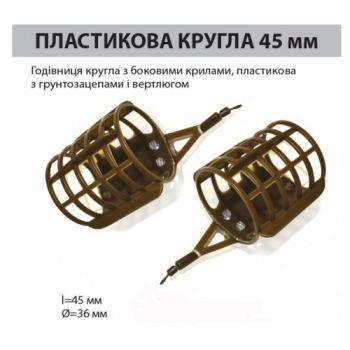 Годівниця фідерна Ай підсікай кругла 45мм/35г