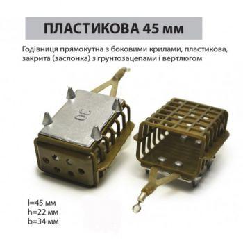 Годівниця фідерна Ай підсікай прямокутна 45 мм/30г